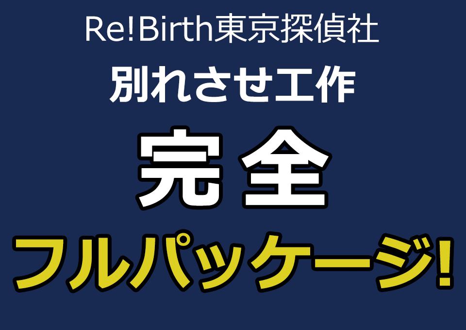 Re!Birth東京探偵社 別れさせ工作 完全フルパッケージ!
