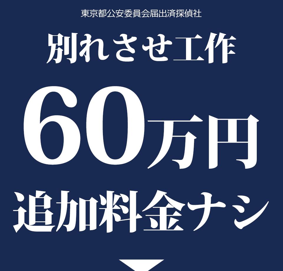 別れさせ工作 60万円 追加料金ナシ