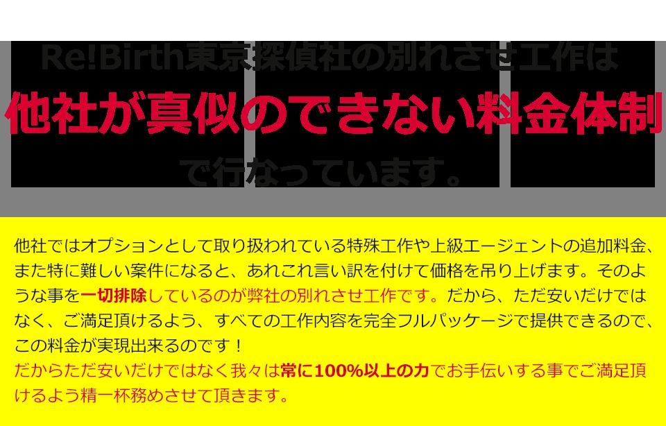 Re!Birth東京探偵社の別れさせ工作は他社が真似のできない料金体制で行なっています。